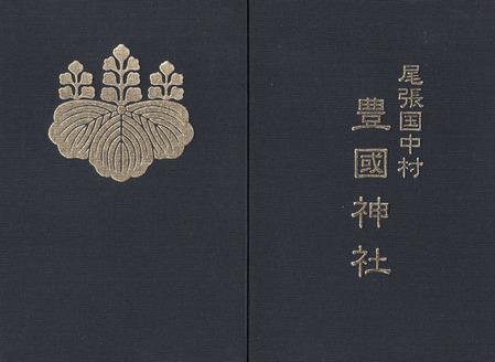 豊国神社・名古屋・帳