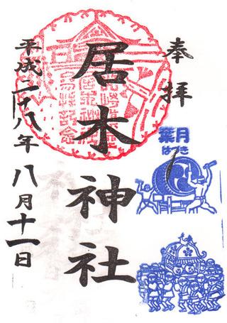 居木神社・8月