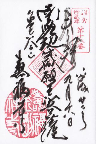 18寿福寺