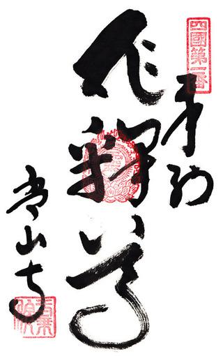 1霊山寺・2013_11_02