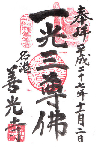 善光寺・弘法
