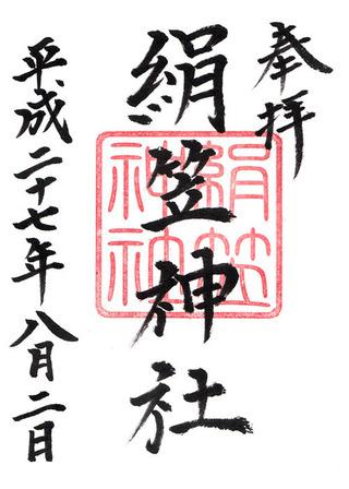 咲前神社・絹笠神社