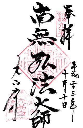 9・九品寺