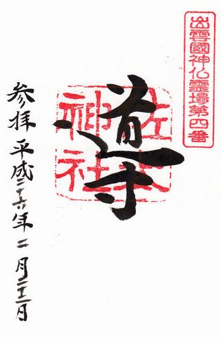 佐太神社・神仏霊場