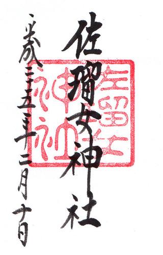 猿田彦神社・佐瑠女神社