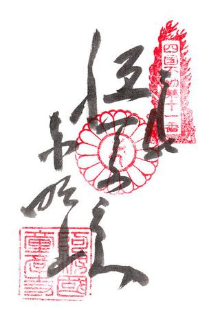 11童学寺不動
