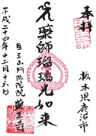 薬王寺・栃木鹿沼