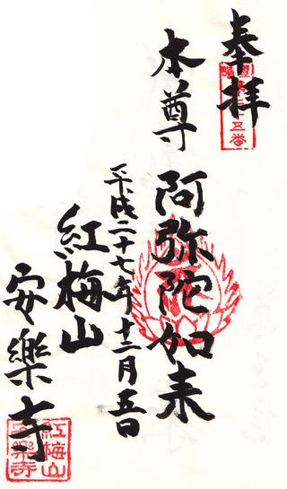 35安楽寺