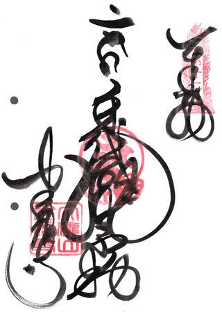 12四国36不動・建治寺