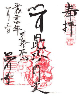 品川寺・東海七福神