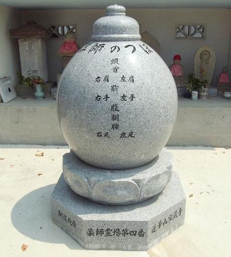 宝蔵寺・徳島