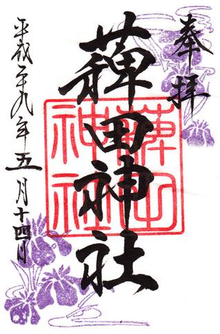 稗田神社・蒲田八幡02