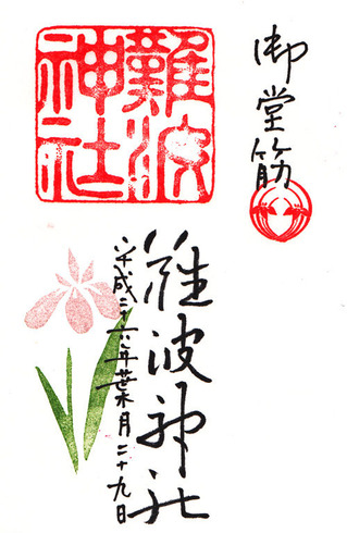 難波神社・2