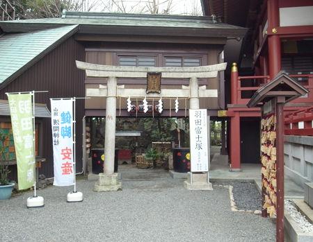 羽田神社・富士塚9