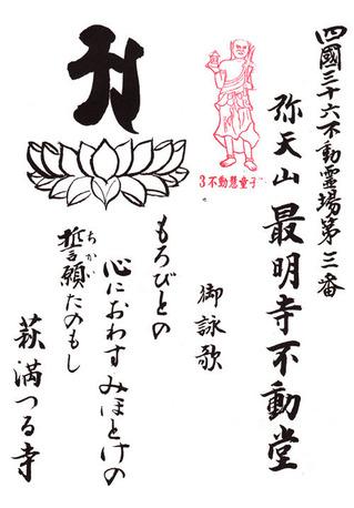 3最明寺・御詠歌