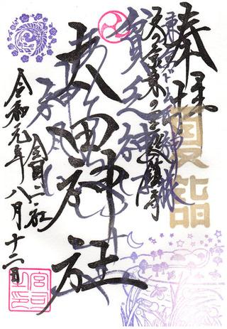 北野神社・太田r0108夏詣