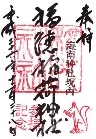 海南神社・福徳稲荷