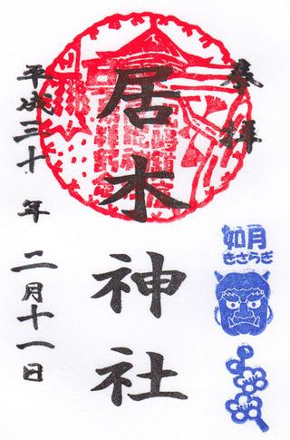居木神社・2月詣h30