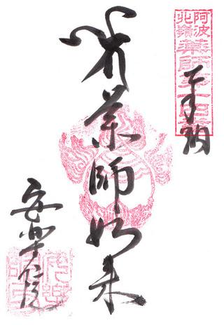 14阿波北嶺薬師・安楽院