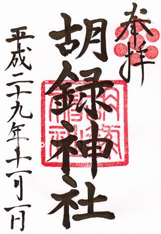 胡録神社201711