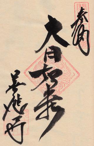 35善応寺