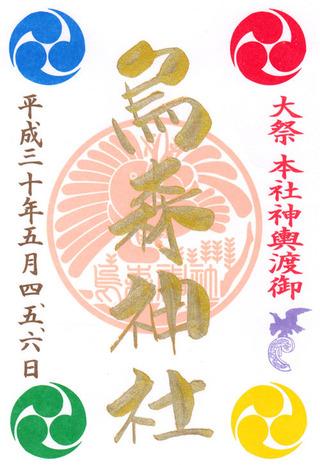烏森神社・h30大祭