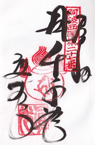 阿波西国27・熊谷寺千手観音