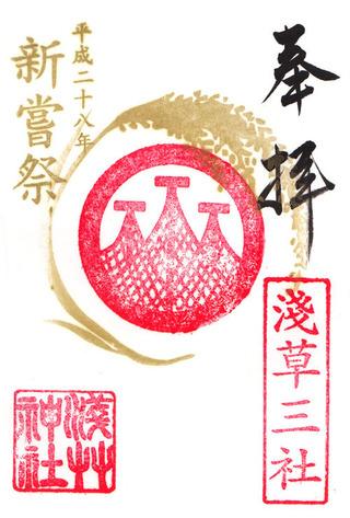 浅草神社・h28新嘗