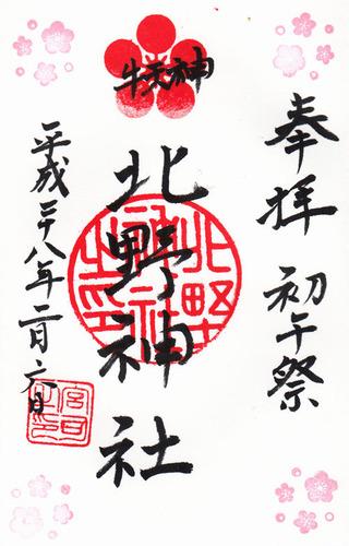 北野神社・牛天神・h28