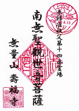 14寿福寺