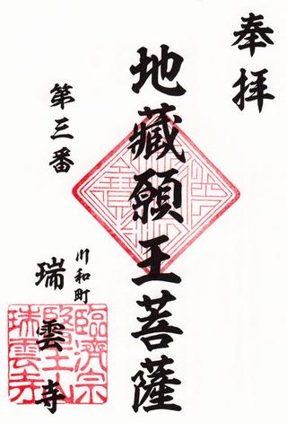 03瑞雲寺
