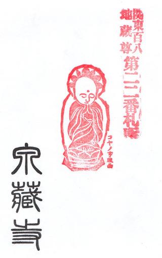 22泉蔵寺