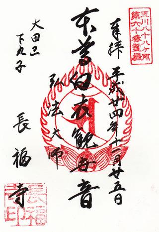 60長福寺