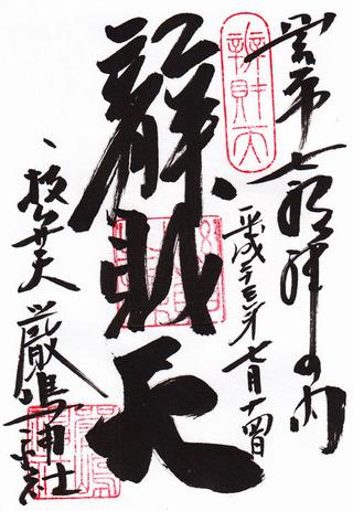厳島神社・東京新宿