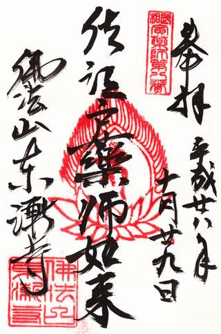 8武相薬師・東漸寺