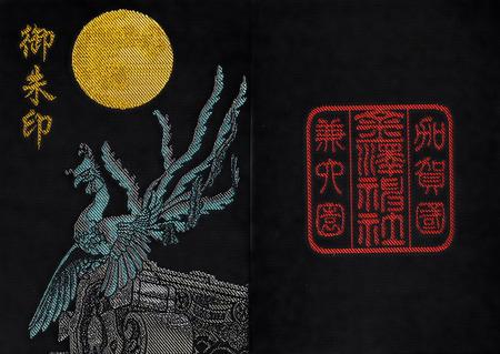 金沢神社・帳