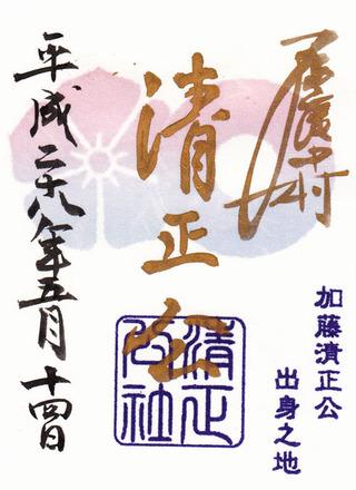 豊国神社・清正h28