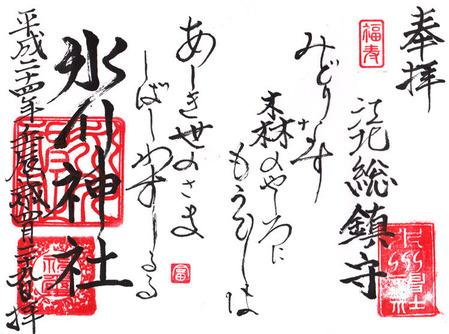 氷川神社・江北