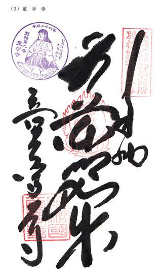 2童学寺・1200年記念