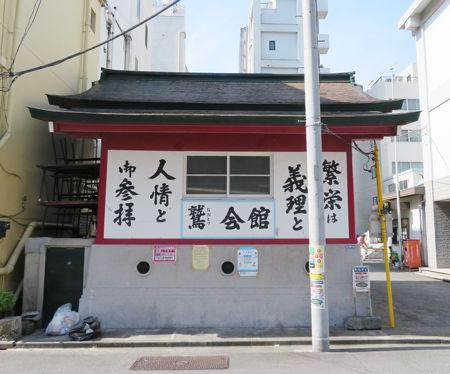 鷲神社・大森9