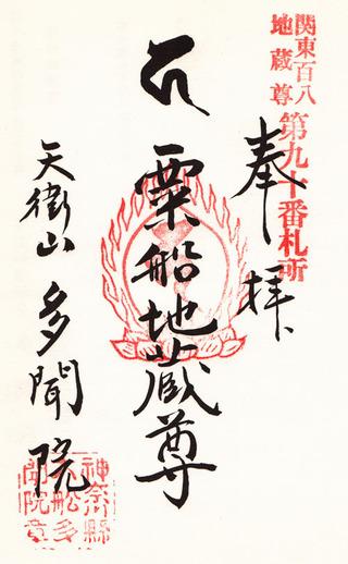多聞院・関東108地蔵