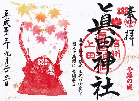 真田神社h3009b