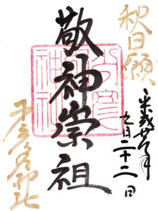 少彦名神社・秋日願・金