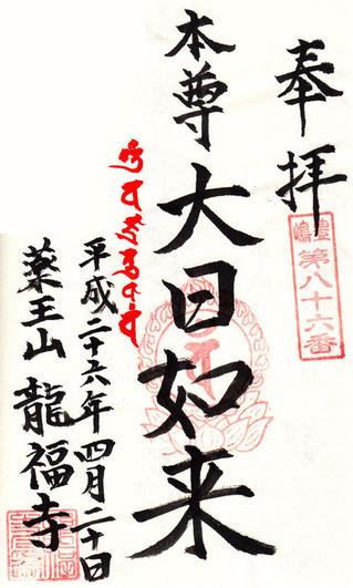 86龍福寺