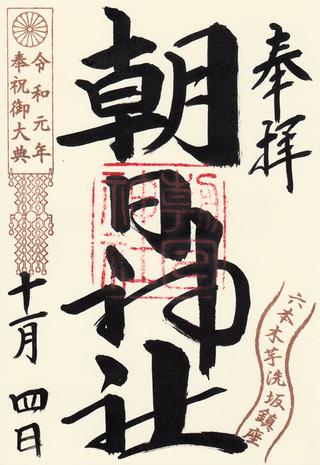朝日神社・六本木r0111