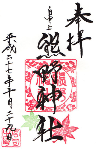 熊野神社・自由が丘h27