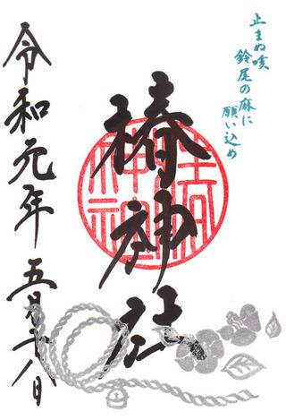 八幡・蒲田八幡・椿2019