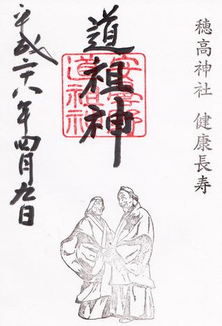 穂高神社・道祖神