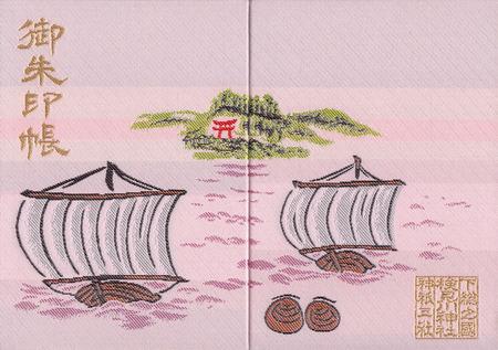 検見川神社・帳面ピンク