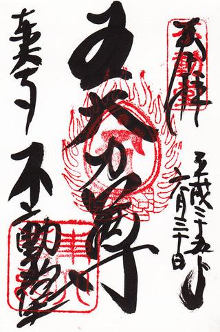 東大寺・不動堂